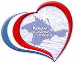 Крым в сердце моем муниципальный этап