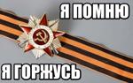 #НАШИГЕРОИ