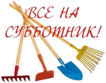 Всемирный день чистоты «Сделаем!»