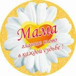 День Мамы
